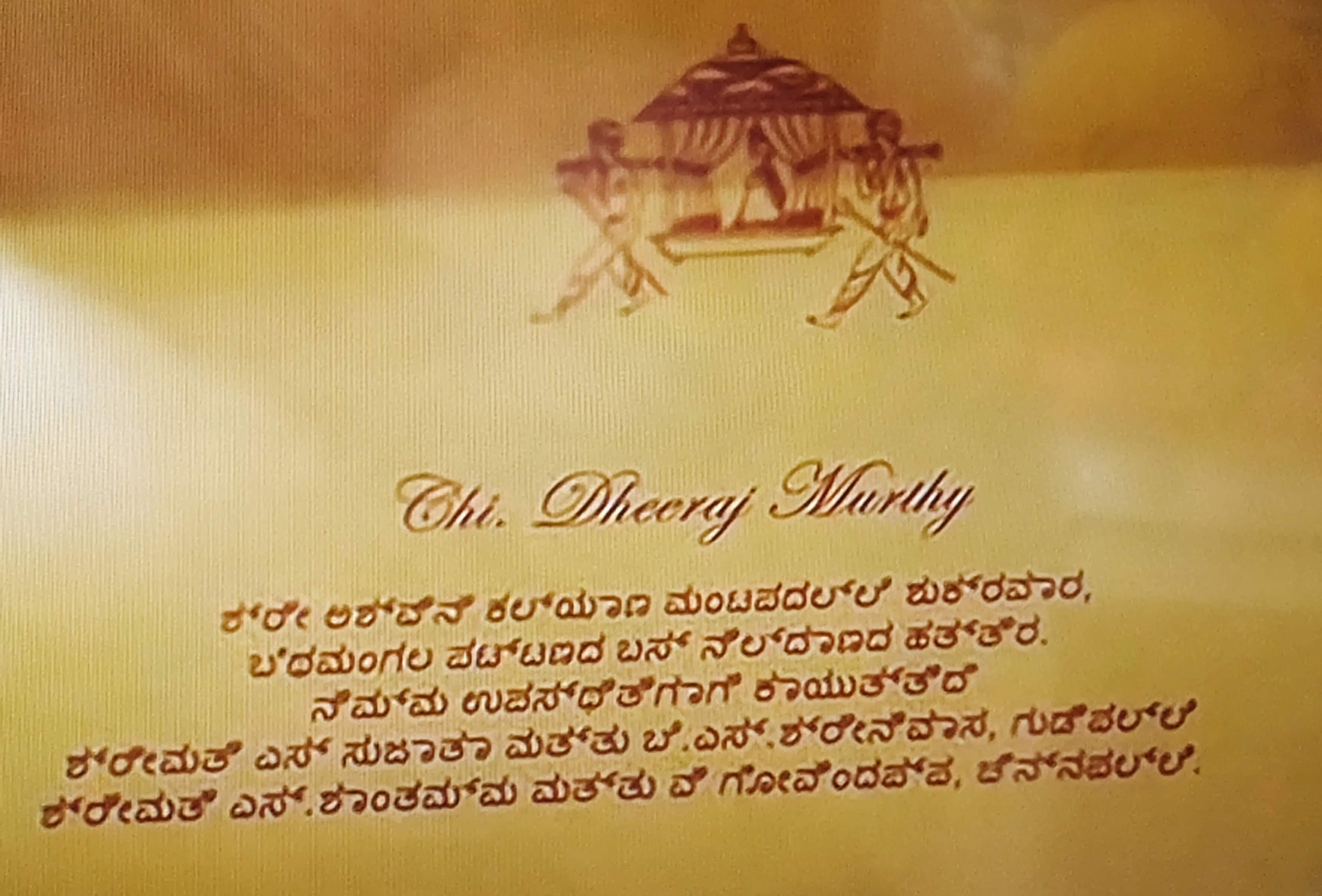 Shakuntala Devi Wedding Invitation